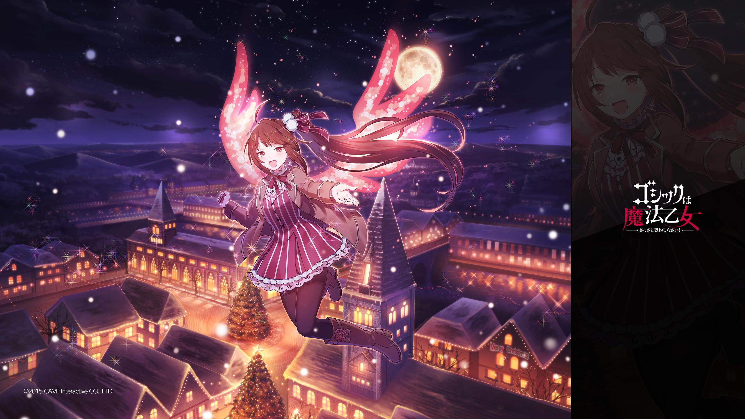 乙女と過ごす12月 ゴ魔フェス特別編 ゴシックは魔法乙女 さっさと